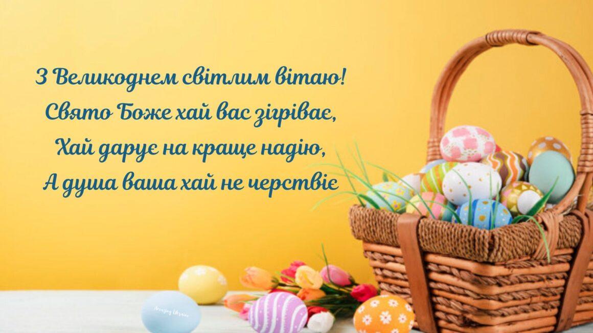 Amazing-Ukraine-великдень-картинка-привітання-копія-2-1-1160x653