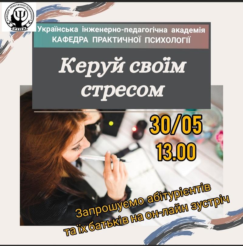 online_zustr_STRESS_2_prpsixol